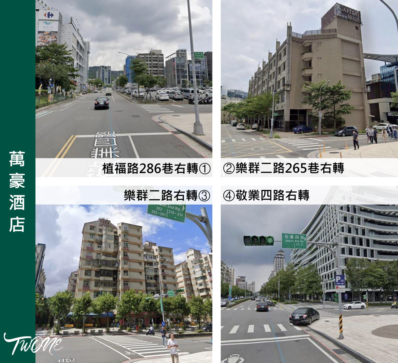 台北萬豪酒店路線圖