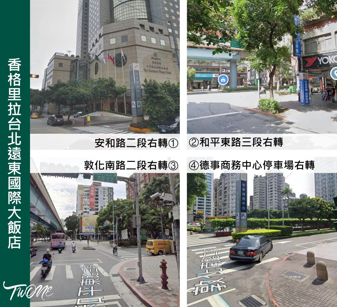 台北香格里拉路線圖
